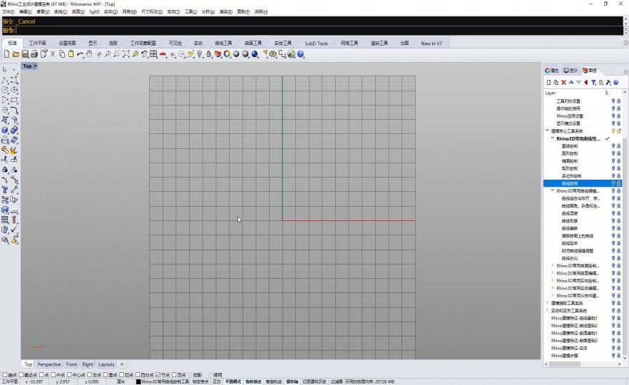 课时20:常用曲线绘制工具讲解-曲线绘制