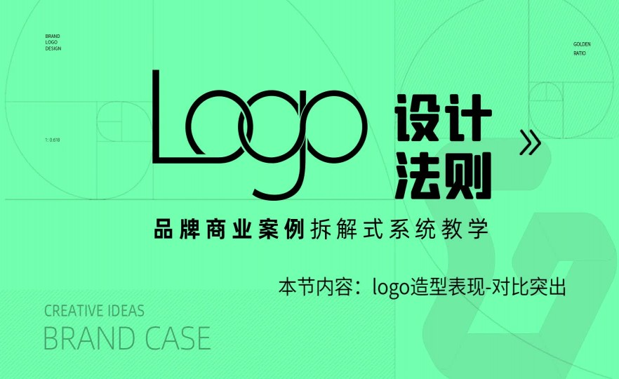 课时48:logo造型表现-对比突出