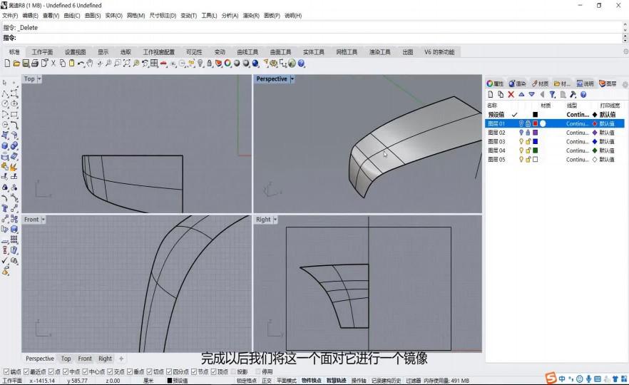 课时3:引擎盖曲面的绘制