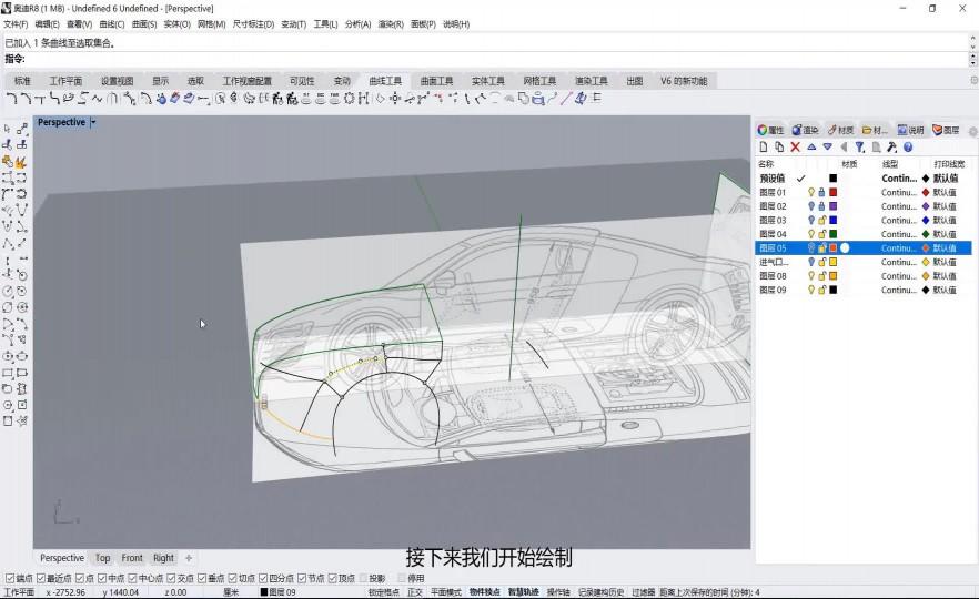 课时6:前翼子板曲面的绘制