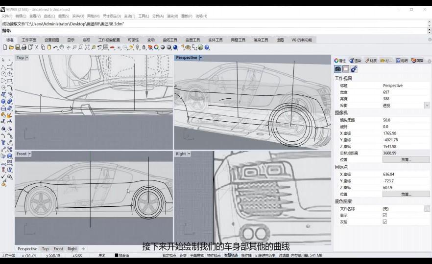 课时12:后车轮拱板曲线绘制