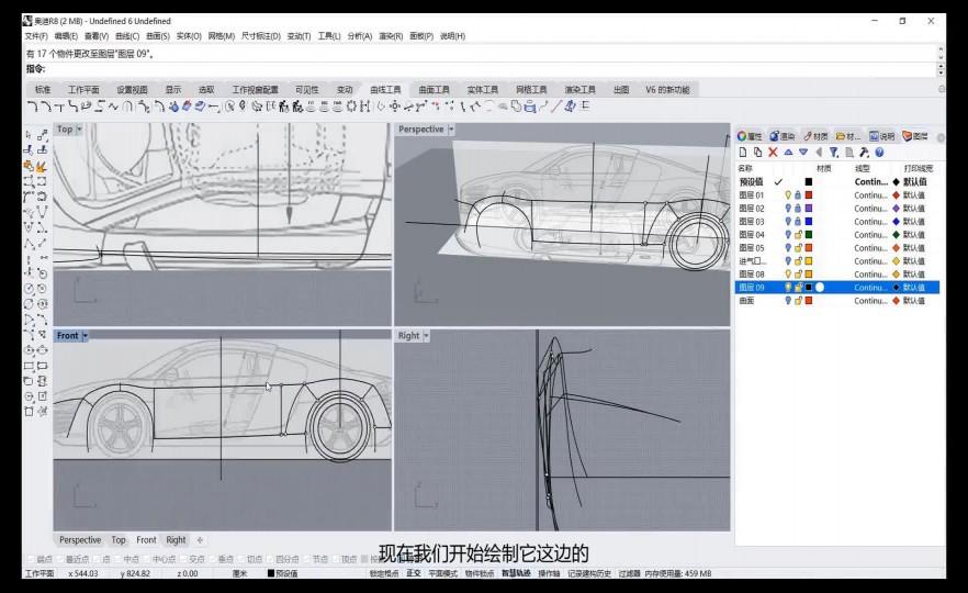 课时13:前车轮拱板曲线绘制
