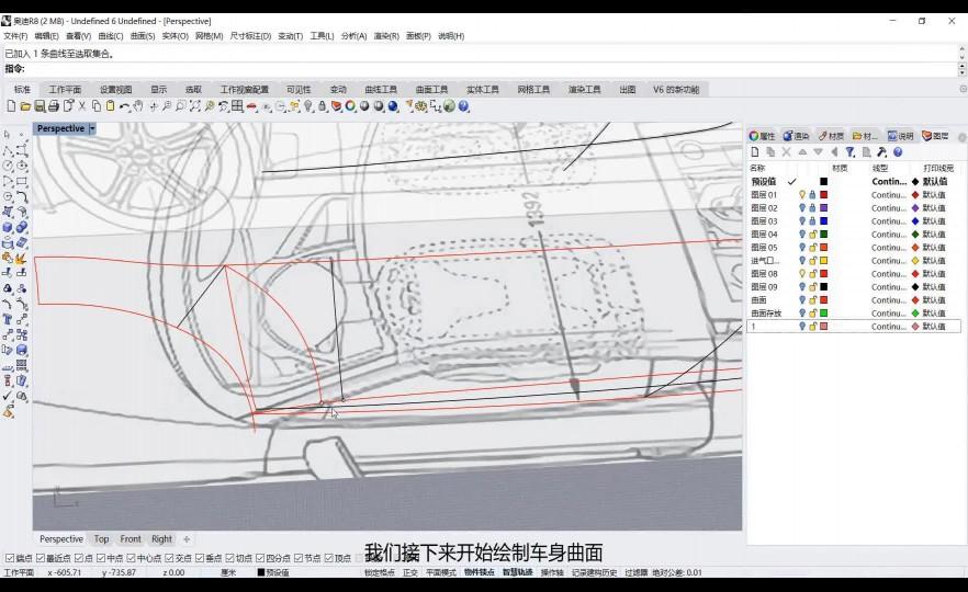 课时14:前车轮拱板曲面绘制