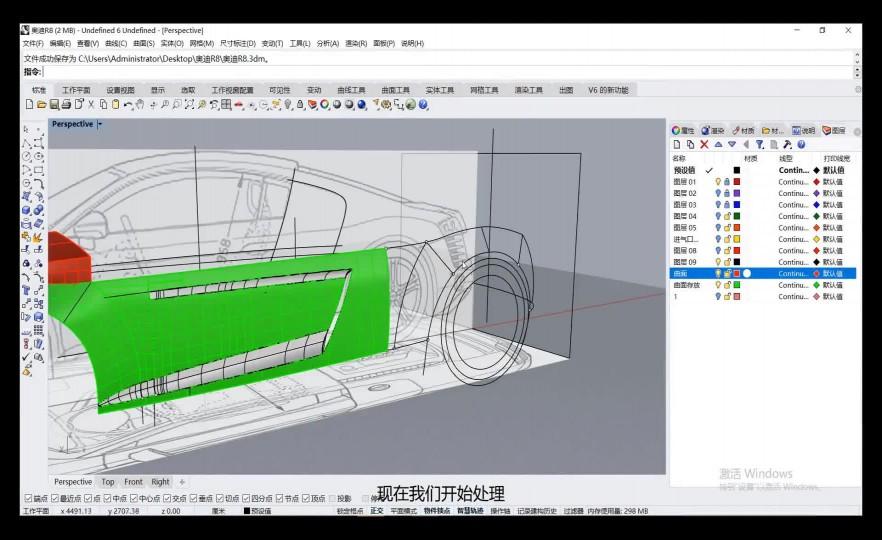 课时17:后车轮拱板曲面绘制