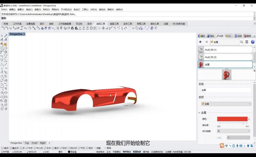 课时22:车顶曲线的绘制