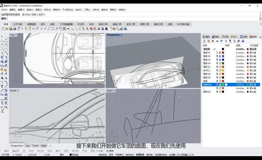 课时23:车顶及上边梁曲面绘制