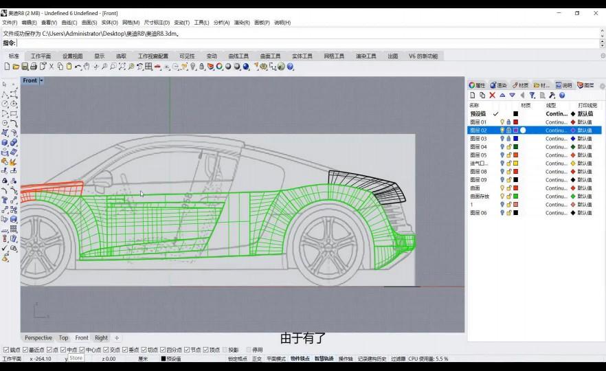 课时21:车侧面围边的绘制