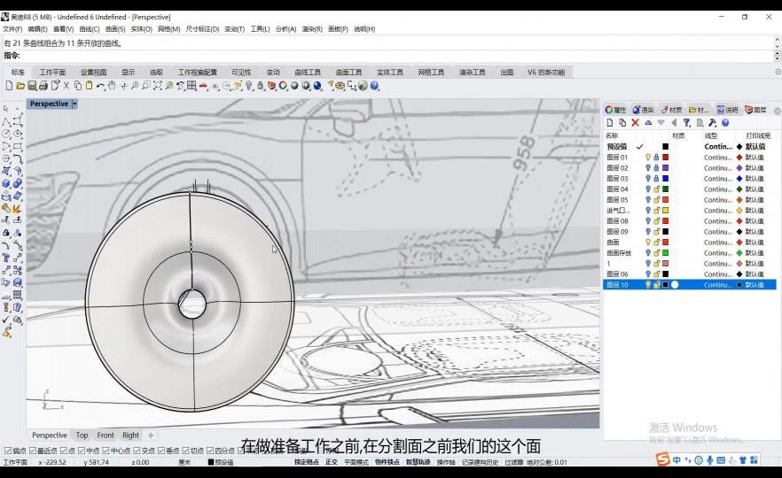 课时29:轮毂造型搭建