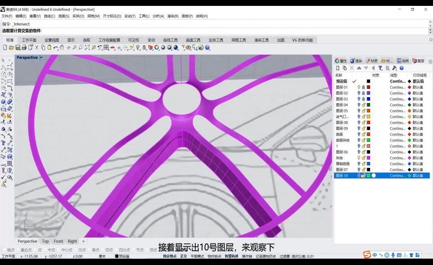 课时31:轮毂造型细节优化01