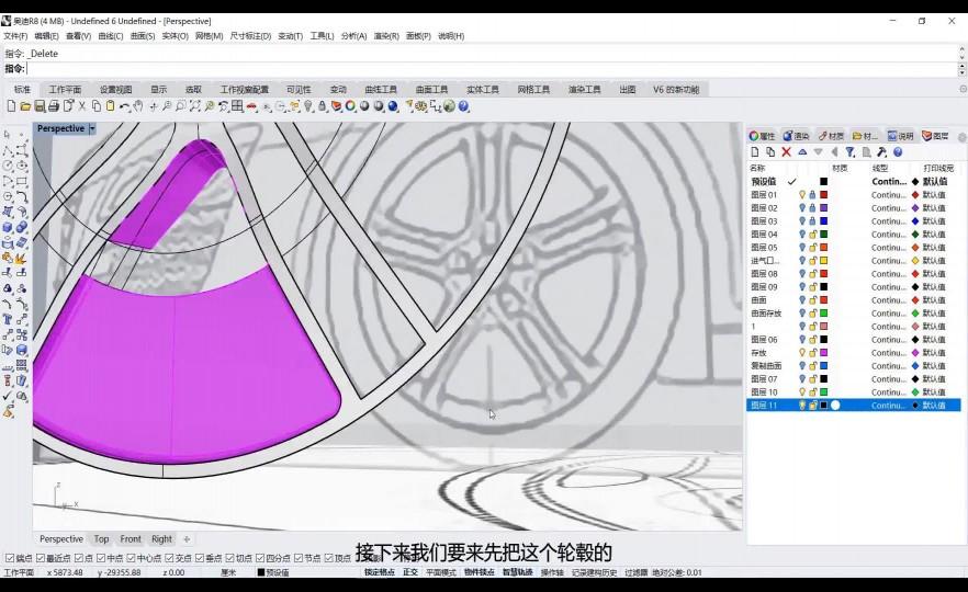 课时32:轮毂造型细节优化02