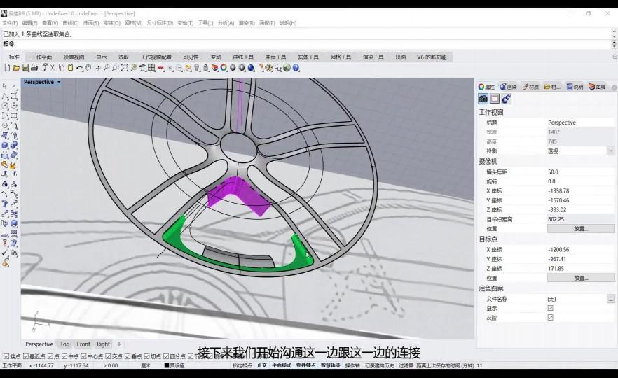 课时33:轮毂造型细节优化03
