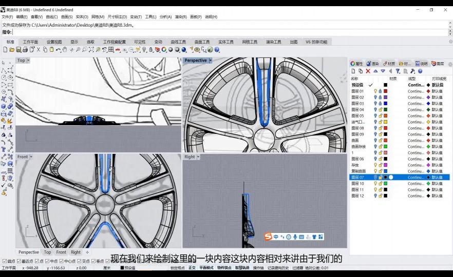 课时35:轮毂螺母位造型绘制