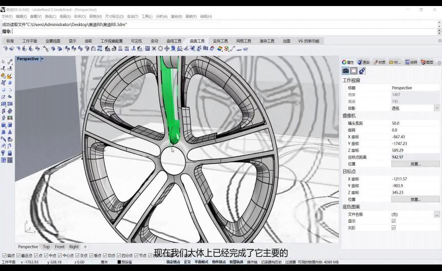 课时37:轮毂造型转化实体