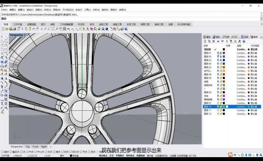 课时38:轮毂螺母及车标志造型绘制