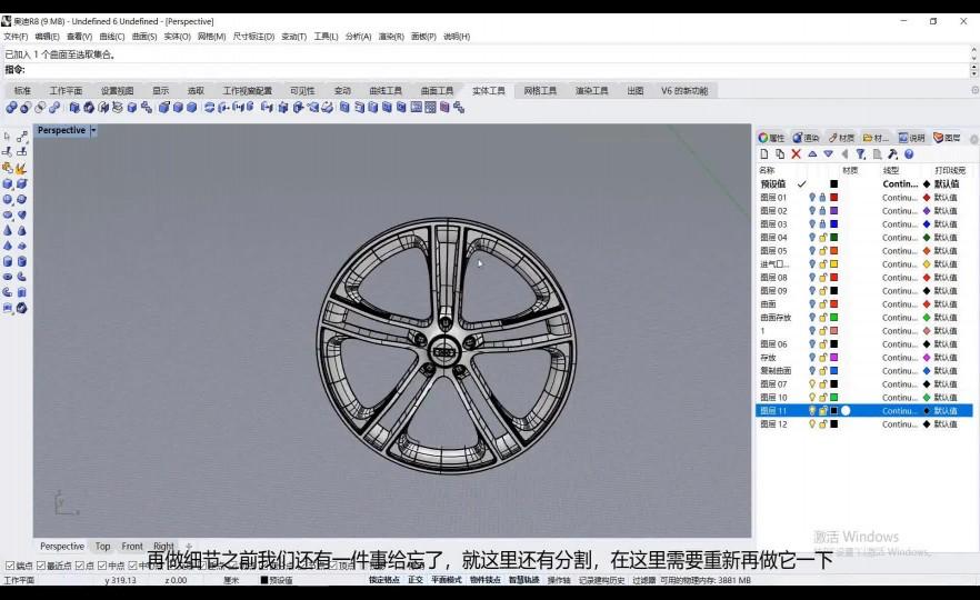 课时39:轮毂造型最终优化