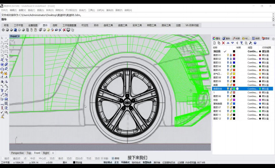 课时55:车身轮毂部分调整