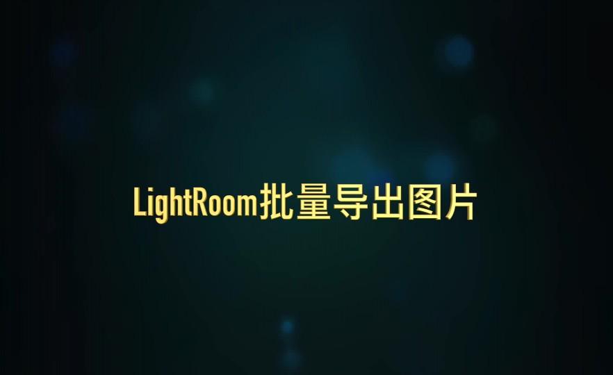 课时4:Lightroom导入导出图片