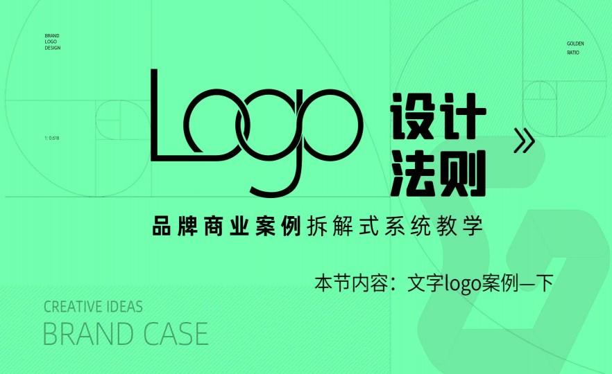 课时63:文字logo案例—下