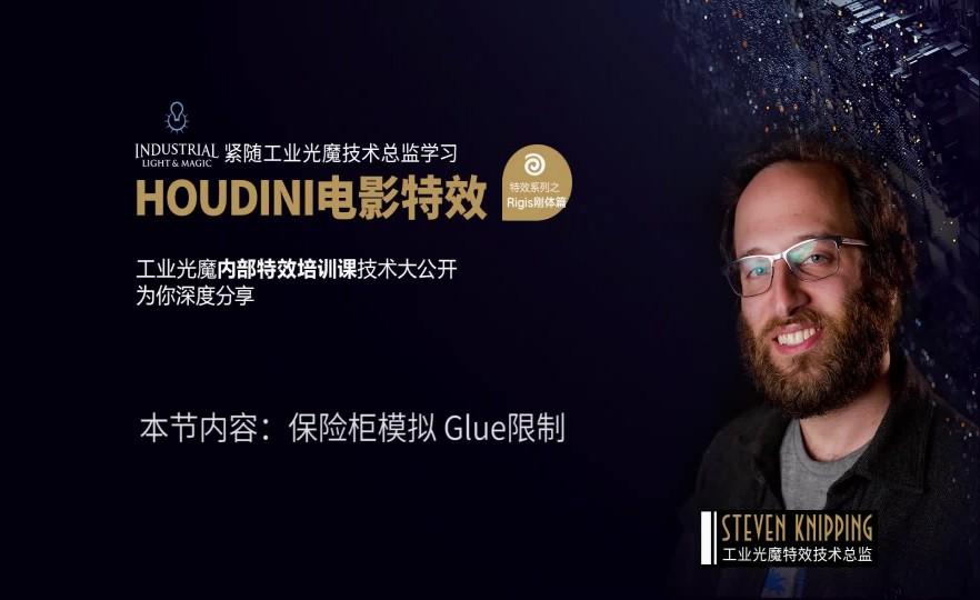 2c.保险柜模拟 Glue限制