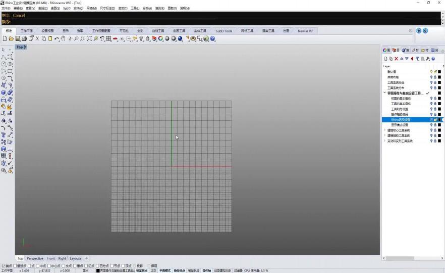 课时10:Rhino7选项设置(建模前设置)