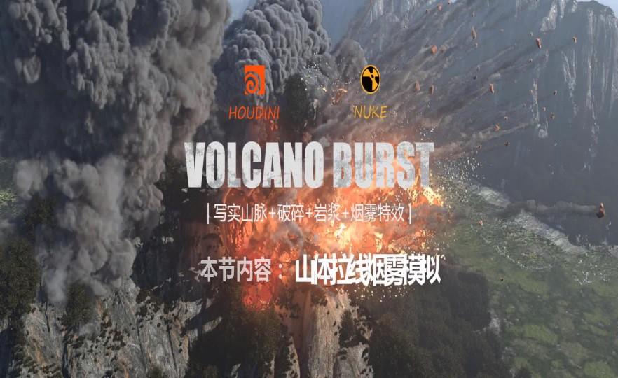 课时24:拉线烟雾大型模拟01