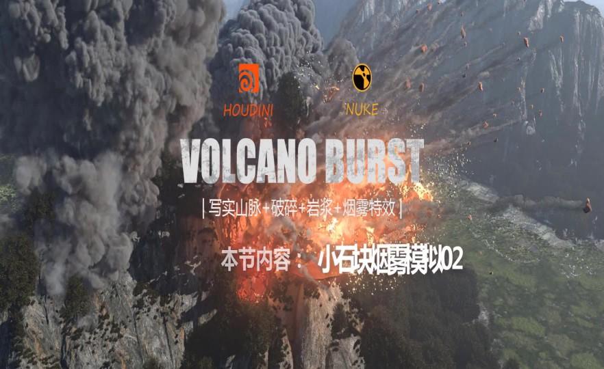 课时35:石块烟雾模拟02