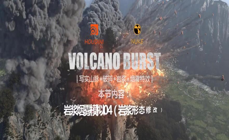 课时48:岩浆烟雾模拟04