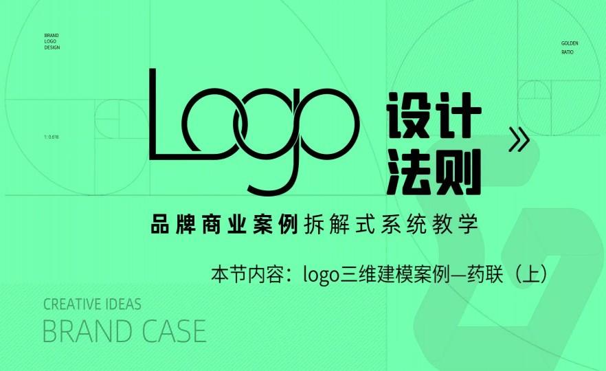 课时68:logo三维建模案例—药联(上)