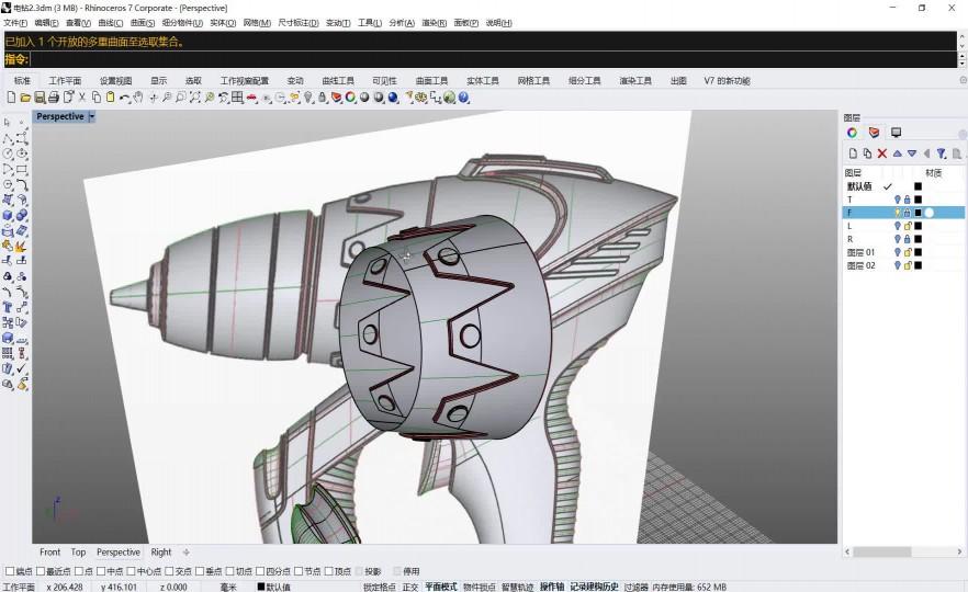 课时164:Rhino7电钻实例讲解6(功能与钻头形态制作2)