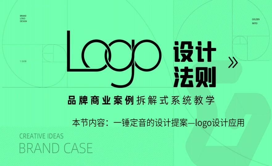 课时72:一锤定音的设计提案—logo设计应用
