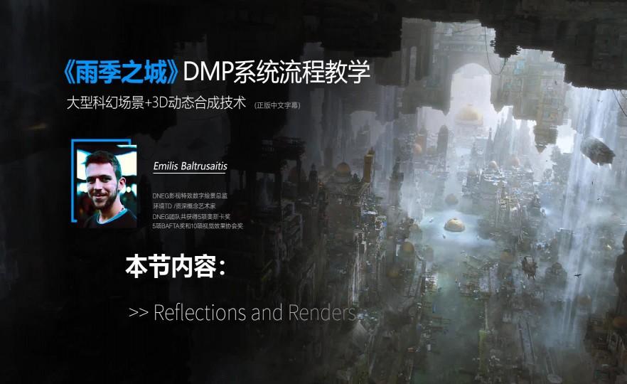 课时57:Reflections and Renders