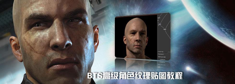 BTS高级角色纹理贴图教程