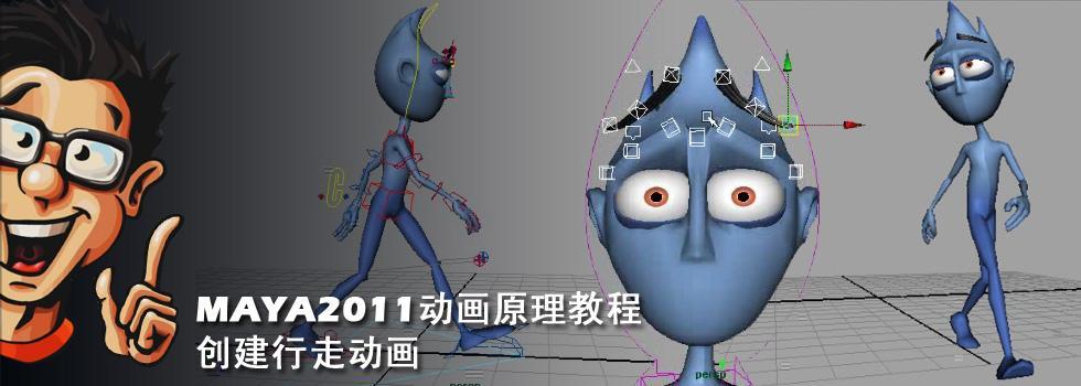 MAYA2011动画原理教程 创建行走动画