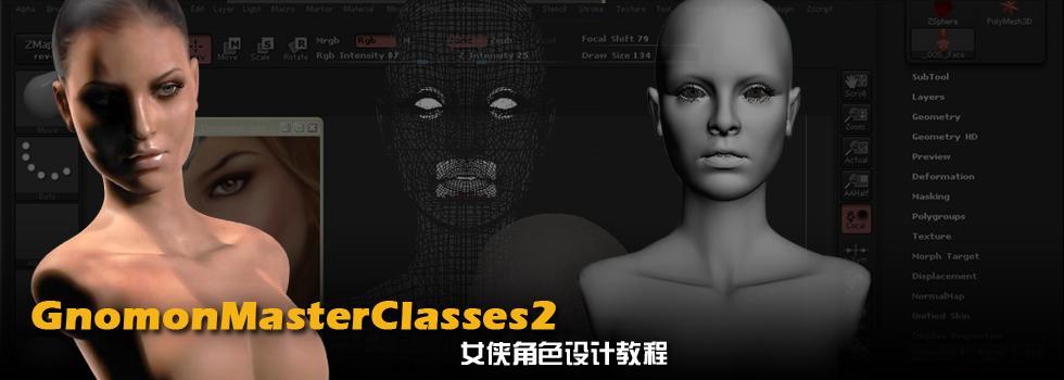 GnomonMasterClasses2 女侠角色设计教程