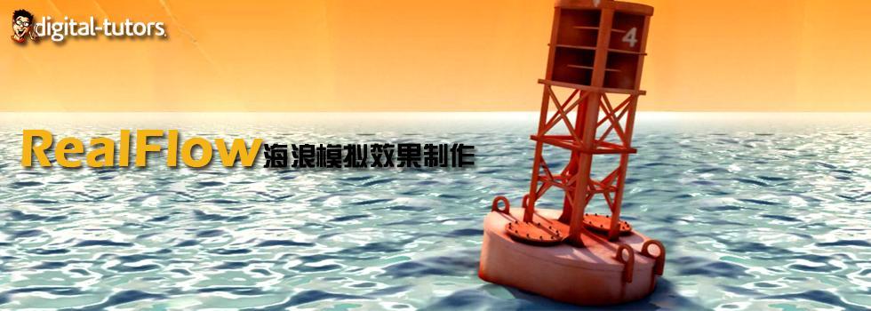 RealFlow海浪模拟效果制作