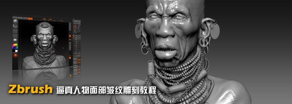 Zbrush逼真人物面部皱纹雕刻教程