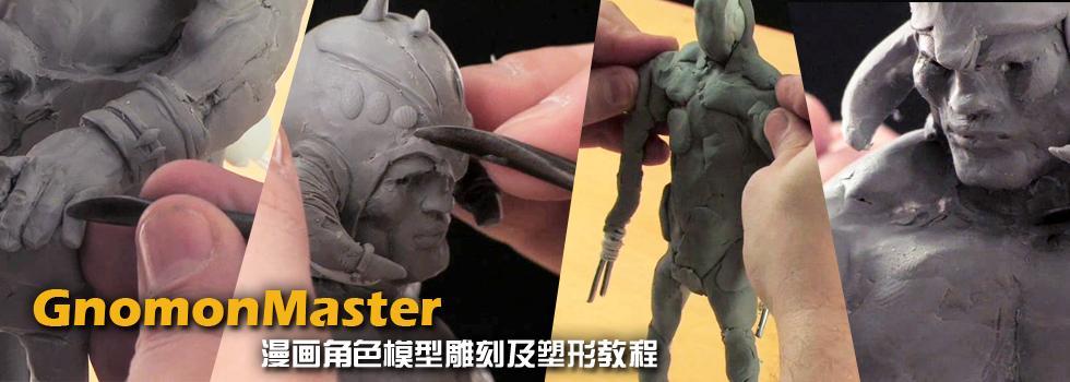 GnomonMaster漫画角色模型雕刻及塑形教程