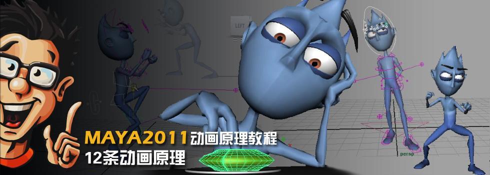 MAYA2011动画原理教程 12条动画原理