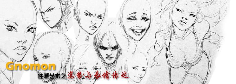 Gnomon-性感艺术之姿势与表情传达