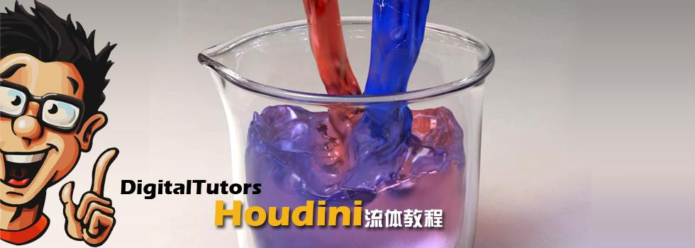 Digital Tutors-Houdini流体教程