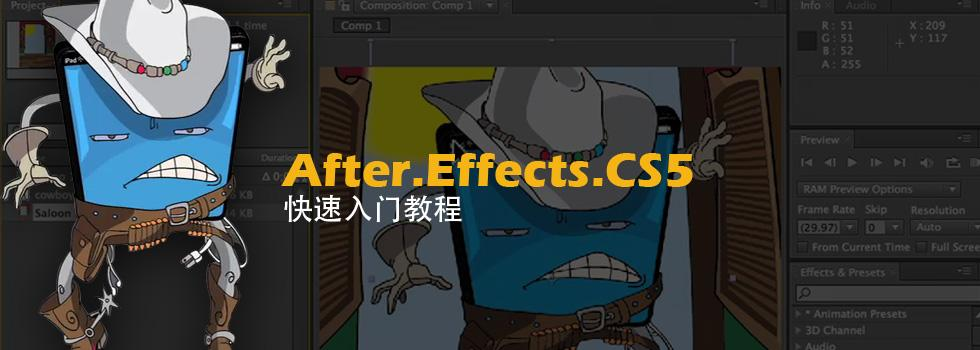 After.Effects.CS5快速入门教程