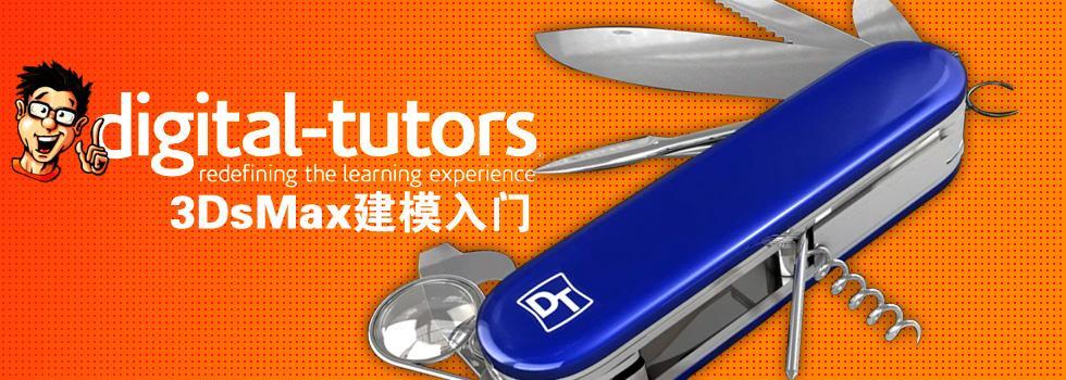 Digital Tutors-3dsMax建模入门