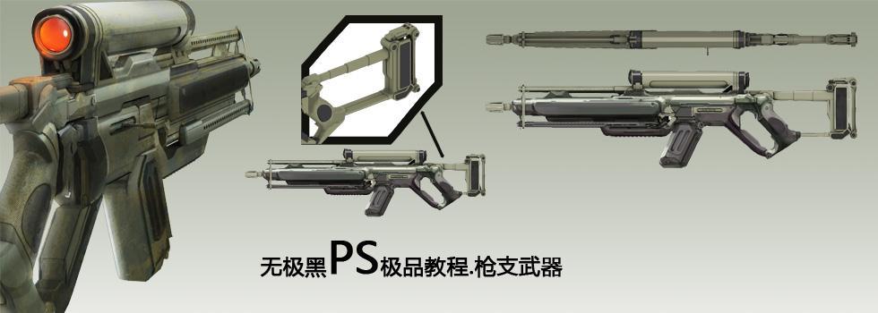 无极黑PS极品教程.枪支武器