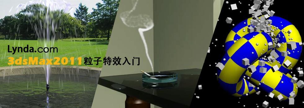 Lynda.com-3dsMax2011粒子特效入门