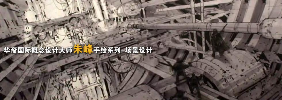 华裔国际概念设计大师朱峰手绘系列-场景设计