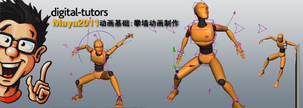 Digital.Tutors-Maya2011动画基础:攀墙动画制作
