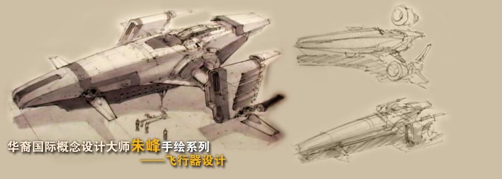 华裔国际概念设计大师朱峰手绘系列-飞行器设计
