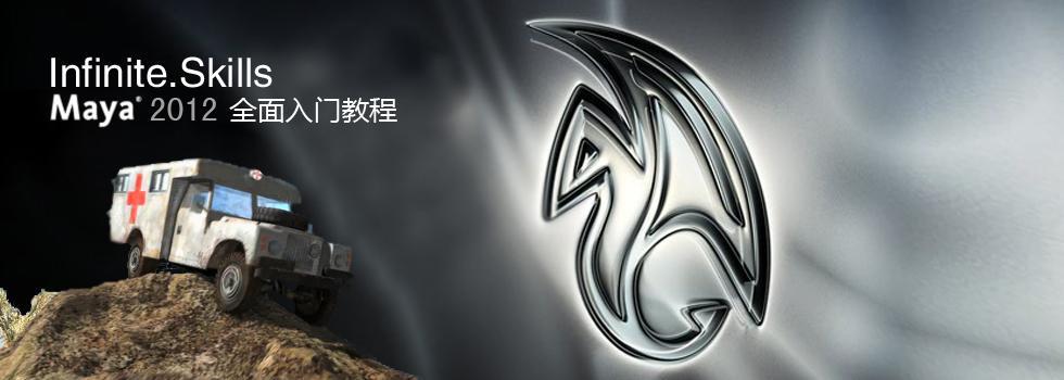 Infinite.Skills-Maya2012全面入门教程
