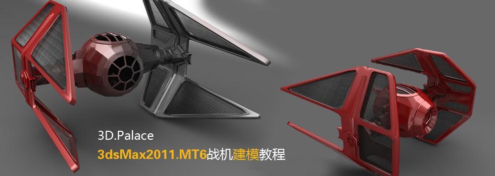 3D.Palace-3dsMax2011.MT6战机建模教程