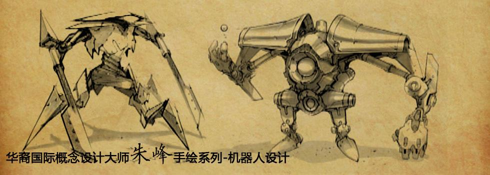 华裔国际概念设计大师朱峰手绘系列-机器人设计